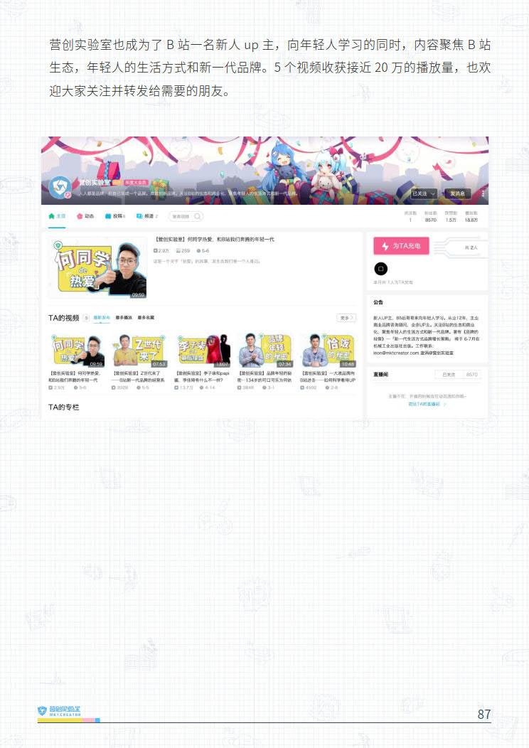 B站品牌营销指南VOL.2-营创实验室-202005_87.jpg