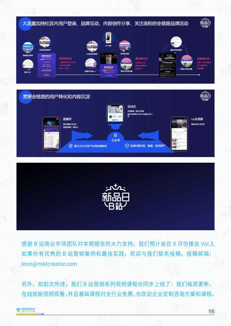 B站品牌营销指南VOL.2-营创实验室-202005_98.jpg